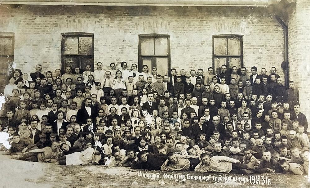 Шкільний колектив Гопчицької трудової школи, 10 червня, 1931 р.