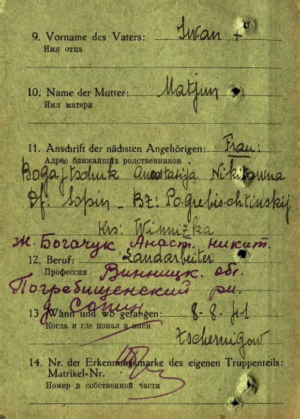 Богачук Олексій Іванович