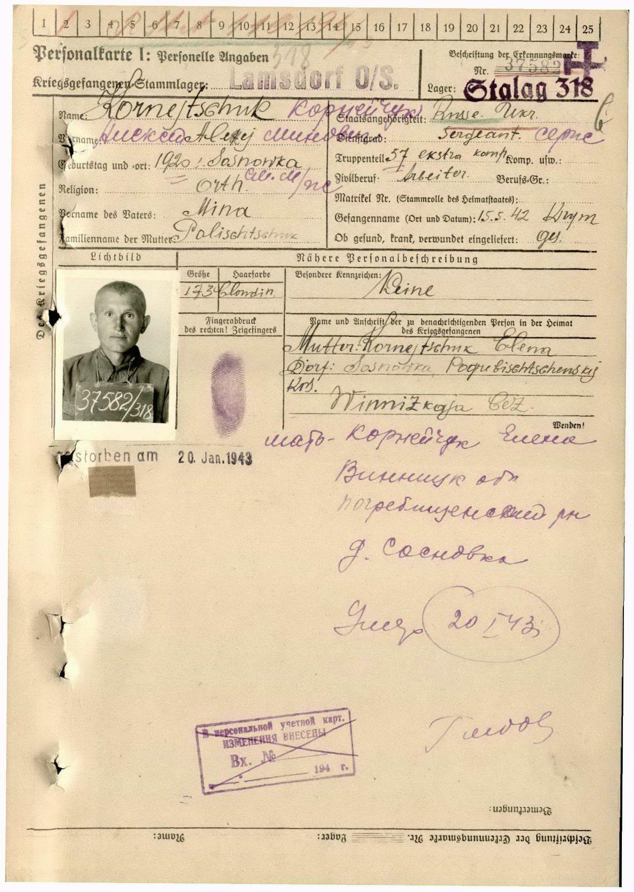 Корнійчук Олексій Мінович