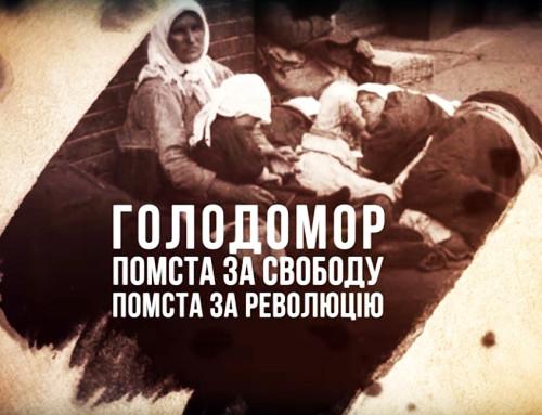 Голодомор 1932-1933: Гопчиця пам'ятає