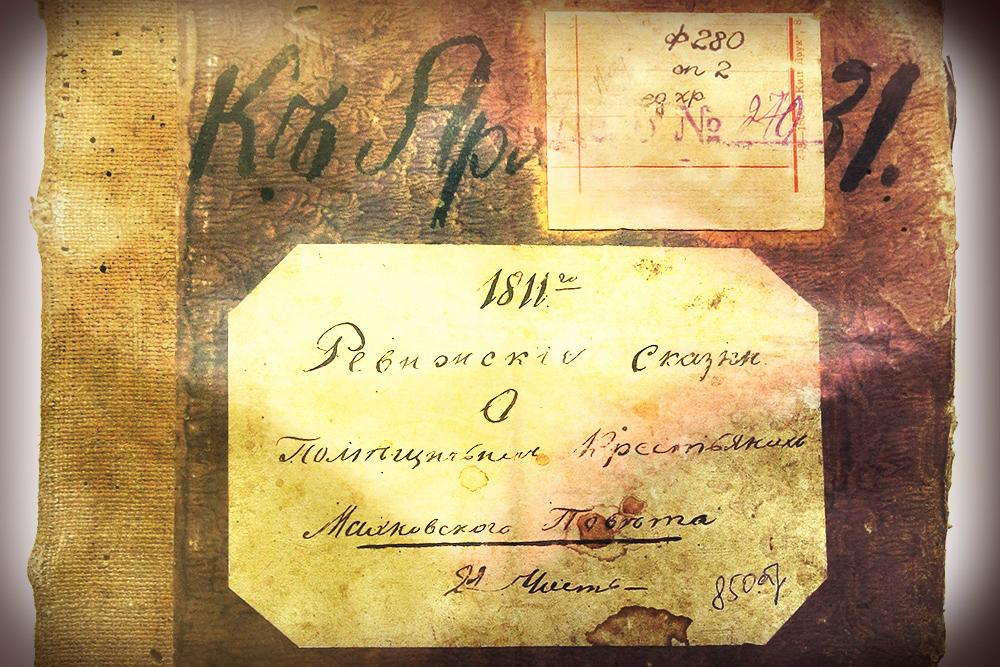 Ревізія селян Гопчиці за 1811 рік