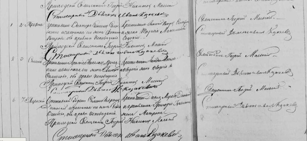 Ось так виглядають записи про хрещення в метричній книзі Гопчиці за 1841 рік