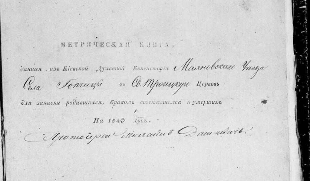 Приклад титульної сторінки метричної книги, Гопчиця, Свято Троїцька церква, 1843 рік