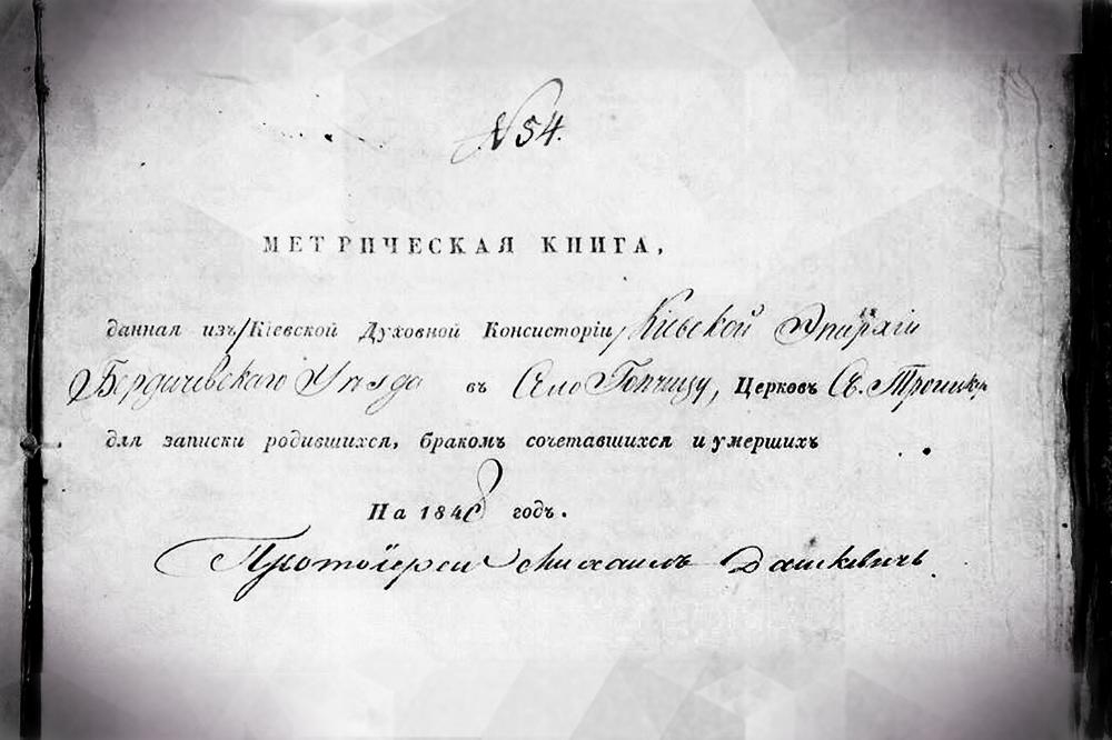 Найбільш поширені причини смерті в Гопчиці у 1840-1864 роках