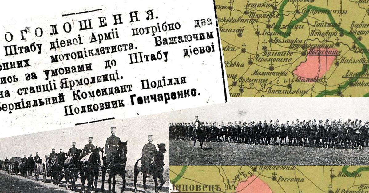 Гопчицькі повстанці в загоні отамана Трейка в боротьбі за незалежність