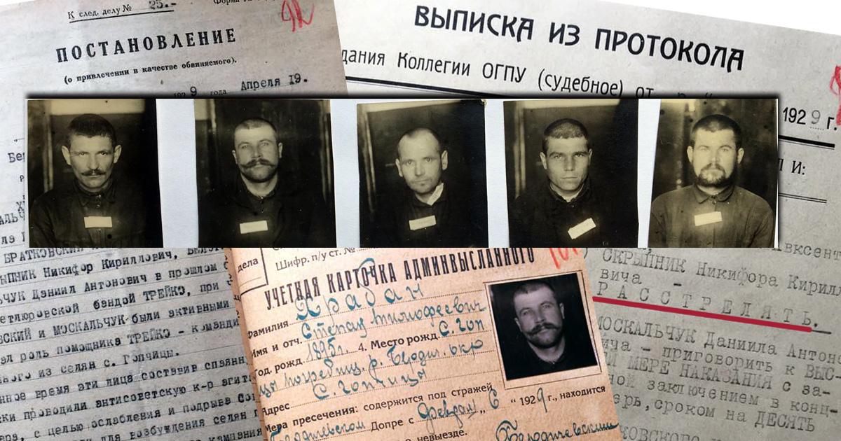 """Українські повстанці """"особого отряда"""" Івана Трейка з Гопчиці"""