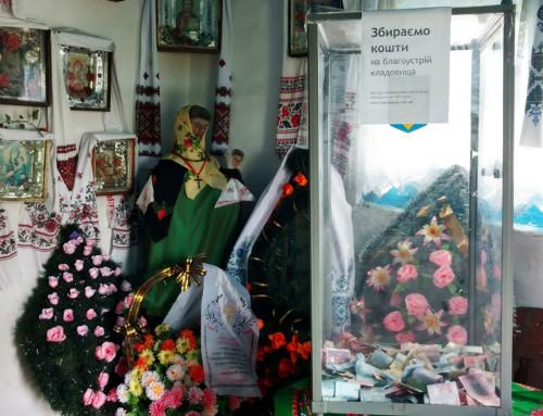 Громада Гопчиці зібрала кошти на благоустрій кладовища